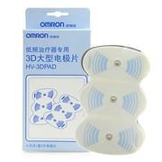 欧姆龙 低频治疗仪大型按摩片HV-3DPAD 2片