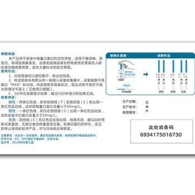 三诺 尿微量白蛋白检测试条产品图片2