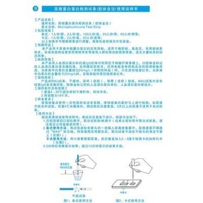 三诺 尿微量白蛋白检测试条产品图片4