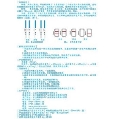 三诺 尿微量白蛋白检测试条产品图片5