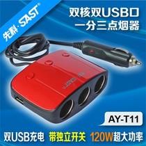 先科 汽车点烟器一分三扩展电源 车载充电器一拖三双USB车充 红色产品图片主图