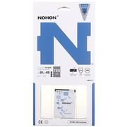 诺希 NK BL-4B 加强版电池 适用于诺基亚N76/6111/7070/7088/7370/5000/7373/1662/1