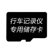 光影 行车记录仪专用内存卡 原装内存卡 TF卡 SD存储卡 8G