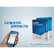 捷宝 快捷宝移动订货会管理系统产品图片主图