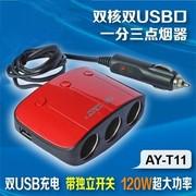 先科 SAST 带开关一拖三点烟器 汽车双USB一分三电源转换器 车载充电器 AY-T11 红色