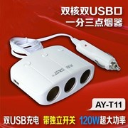 先科 SAST 带开关一拖三点烟器 汽车双USB一分三电源转换器 车载充电器 AY-T11 白色