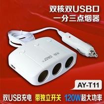 先科 SAST 带开关一拖三点烟器 汽车双USB一分三电源转换器 车载充电器 AY-T11 白色产品图片主图