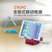 CRDC 变形金刚 折叠型带支架移动电源iPhone三星ipad通用型充电宝可移动电源