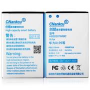 创酷(CNankcu) 华为A199精品商务手机电池适用于华为C8815/G700/G710/G610s
