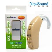 新声 VIVO103 无线充电式助听器 官方版+充电套装+干燥盒