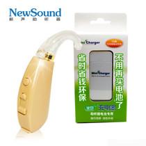 新声 VIVO 206可充电数字助听器 单耳 充电套装 干燥盒产品图片主图