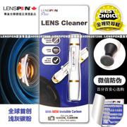 LENSPEN NLP-1-W 单反镜头清洁笔 LP1升级版擦镜笔 首创浅灰碳粉镜头笔