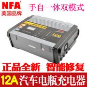 纽福克斯 NFA 汽车电瓶充电器 12V蓄电池修复