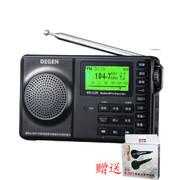 德劲 / de1129 4G收音机老人全波段插卡MP3录音笔播放器音响 本机+耳机