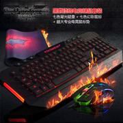 黑爵 魔域黑暗骑士背光键鼠套装 电脑有线键盘鼠标套件 游戏发光键盘 笔记本键盘 lol鼠 七色背光套件+鼠标垫