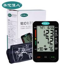 华佗佳人 电子血压计血压仪 PG-800B3(1)产品图片主图