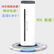 sunreed W10移动电源+联通3G无线路由器 直插SIM卡随身WIFI/MIFI d配深圳9G累积90天