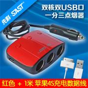 万鸿瑞 先科(SAST)汽车点烟器一分三扩展电源 车载充电器一拖三双USB车充 红色+1米苹果4S数据线