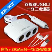 先科 汽车点烟器一分三扩展电源 车载充电器一拖三双USB车充 白色+22CM一拖三线产品图片主图