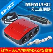 万鸿瑞 先科(SAST)汽车点烟器一分三扩展电源 车载充电器一拖三双USB车充 红色+80CM伸缩三合一线
