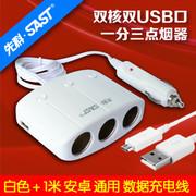 万鸿瑞 先科(SAST)汽车点烟器一分三扩展电源 车载充电器一拖三双USB车充 白色+1米安卓数据线