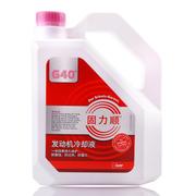 巴斯夫 BASF汽车泠却液防冻液G40奥迪大众福特防冻液 -45°C 红色水箱宝4L 4L