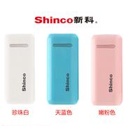 新科 移动电源充电宝5200毫安锂离子电池S160手机充电宝通用型 全场京东配送货到付款 白+粉
