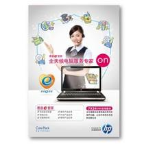 惠普 E管家(远程管理 7x24小时在线技术支持服务)产品图片主图