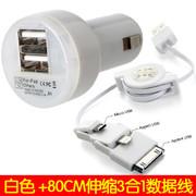 万鸿瑞 3A汽车点烟器车充 万能双USB手机车载充电器 白色+80CM伸缩三合一线