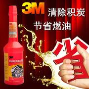3M 汽油添加剂 1瓶