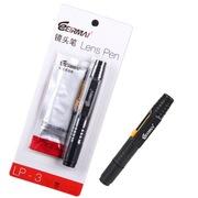 锐玛 LP-3新 单反相机镜头笔单反相机镜头笔