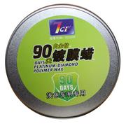 7CF 彩虹精化 90天白金钻镀膜蜡(浅色车系专用)200g 促销价75 可开增值税发票