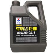 长城 齿轮油 80W/90GL-5 变速箱油 后桥 4L