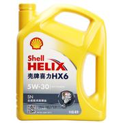 壳牌 汽车机油 黄壳HX6 5W30半合成机油 4L