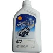 壳牌 爱德王子AX2 15W-40 4冲程 摩托车机油 润滑油 抗磨专家