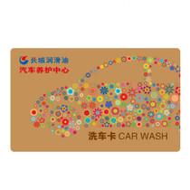长城 润滑油汽车养护中心洗车卡 Icare线下(金卡)含160次产品图片主图