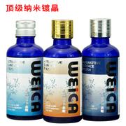 维尔卡特(WEICA) 镀晶 镀膜剂汽车镀膜 镀膜套装纳米无机镀膜水晶镀膜 40%二氧化硅镀晶