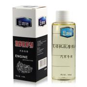 E路驰 抗磨保护剂 机油添加剂 汽车抗磨剂 发动机保护剂 修复养护 100ML 新车抗磨剂