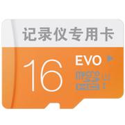 摩赛克 行车记录仪专用高速16G内存卡存储卡