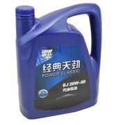 车仆 汽油机油SJ 20W-50汽车润滑油半合成润滑油 4L