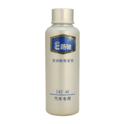 E路驰 汽车发动机修复剂 机油添加剂 抗磨剂保护剂142ml