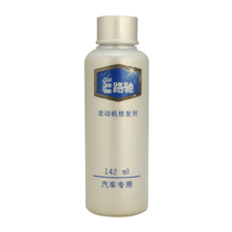 E路驰 汽车发动机修复剂 机油添加剂 抗磨剂保护剂142ml产品图片主图