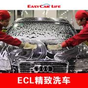EasyCarLife 洗车【北京30店通用】ECL18步流程精致洗车;绿色环保、健康靓丽每一天