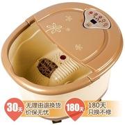 皇威 H-116D 智能养生足浴器(足浴盆)