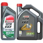 嘉实多 Castrol机油 汽车机油 SN级 金嘉护机油10W-40 4L+1L