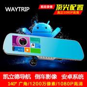 WAYTRIP A11双镜头安卓行车记录仪 前后镜头同时录影 凯立德导航高清WIFI一体机 标配