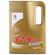 长城 机油 金吉星J500 SL 5W-30 汽油 汽车 润滑油 4L