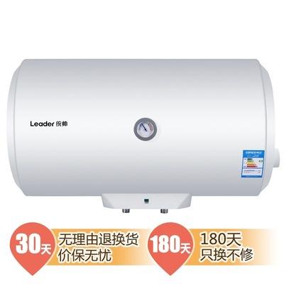 统帅 海尔(Leader)LES50H-LC2(E) 50升电热水器产品图片1