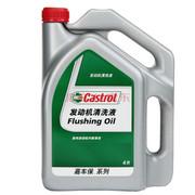 壳牌 发动机清洗油 发动机内部清洗剂 4L 嘉实多清洗油