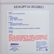 AC德科 AC德科(ACDelco)防冻冷却液 红色 -35℃ 4L装